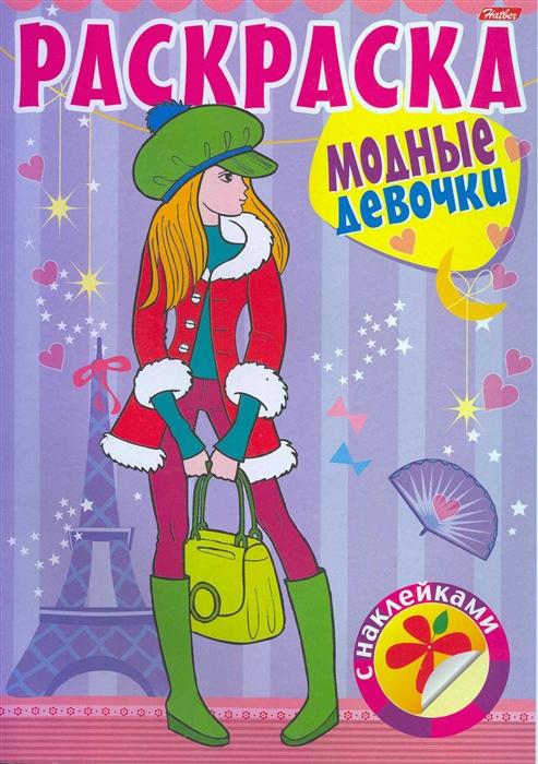 цена на Баранова И. (худ.) КР Раскраска д дев с накл Модные девочки 4