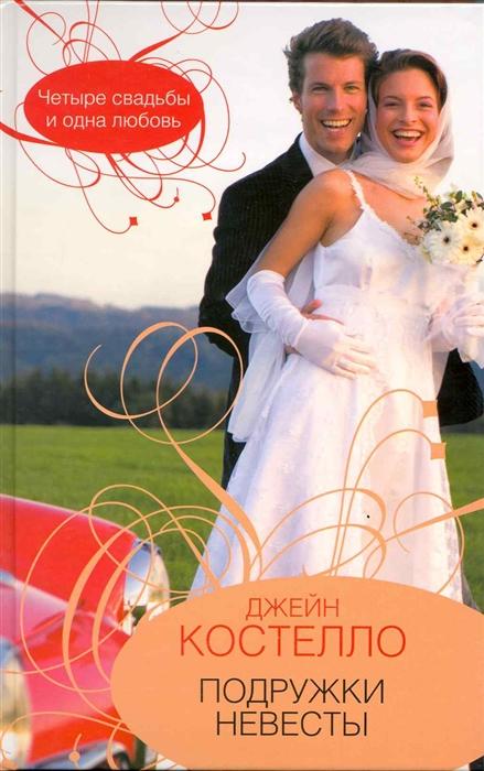 Костелло Д. Подружки невесты царев о костелло дж роковые иллюзии