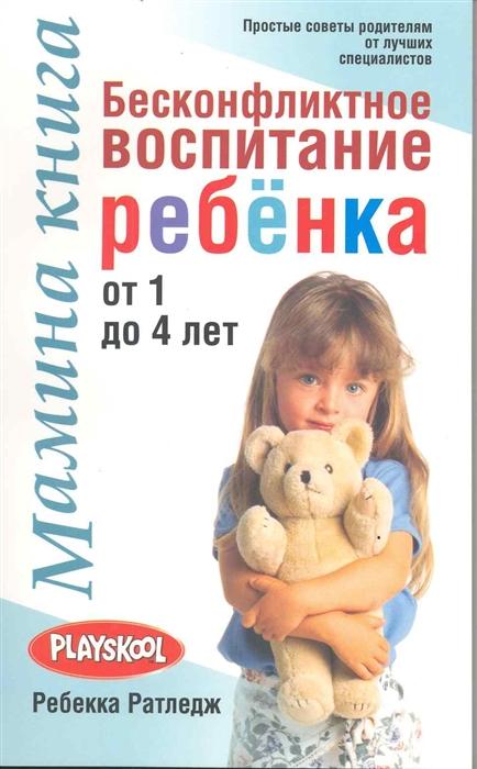 Ратледж Р. Мамина книга Бесконфликтное воспитание ребенка от 1 до 4 лет шор э ред здоровье и воспитание ребенка от 5 до 12 лет