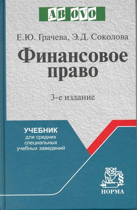 Грачева Е., Соколова Э. Финансовое право Учеб грачева е и детские инфекции домашний доктор