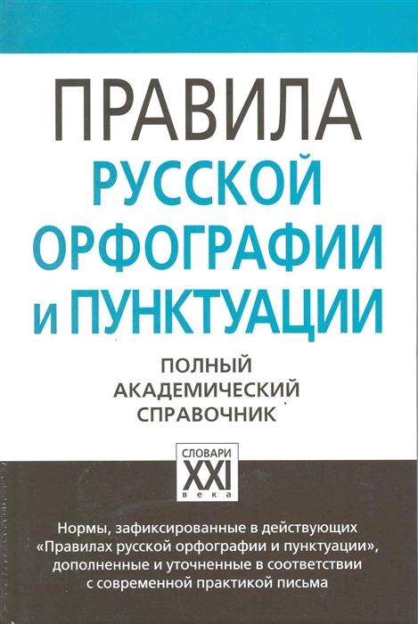 Лопатин В. (ред.) Правила русской орфографии и пунктуации цена