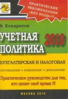 Учетная политика 2010
