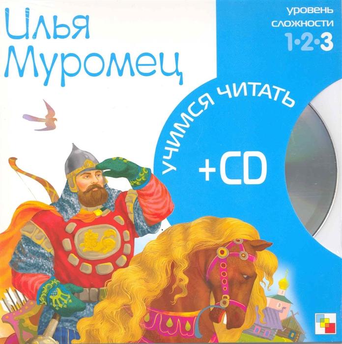 цена на Илья Муромец