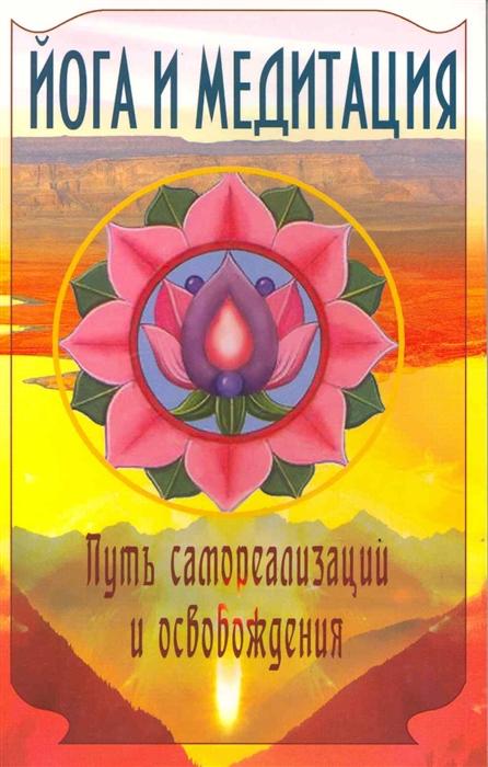 Йога и медитация Путь самореализации и освобождения