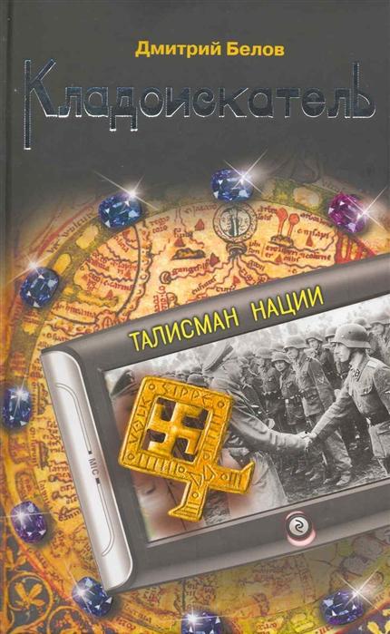 Белов Д. Кладоискатель Талисман нации