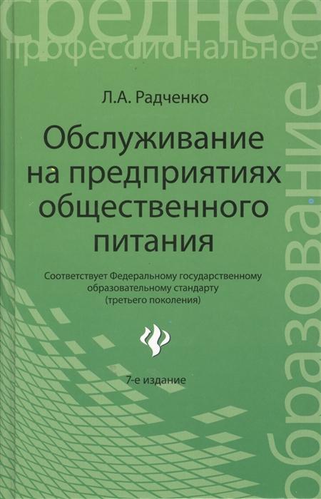 Радченко Л. Обслуживание на предприятиях обществ питания