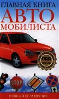 Главная книга автомобилиста Полный справочник