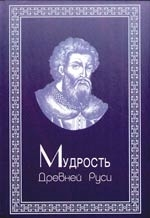 цена на Смирнов Ю. Мудрость Древней Руси