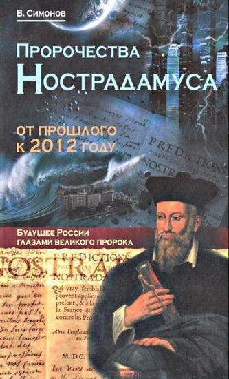 Пророчества Нострадамуса От прошлого к будущему