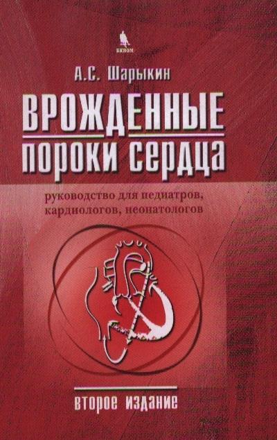 Шарыкин А. Врожденные пороки сердца Руков для педиаторов приобретенные пороки сердца