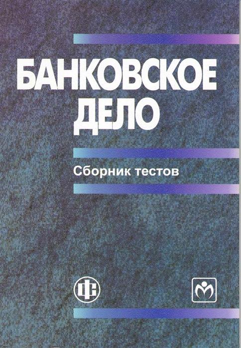 Банковское дело сборник тестов