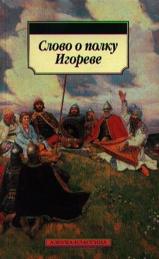Слово о полку Игореве machaon книга слово о полку игореве machaon