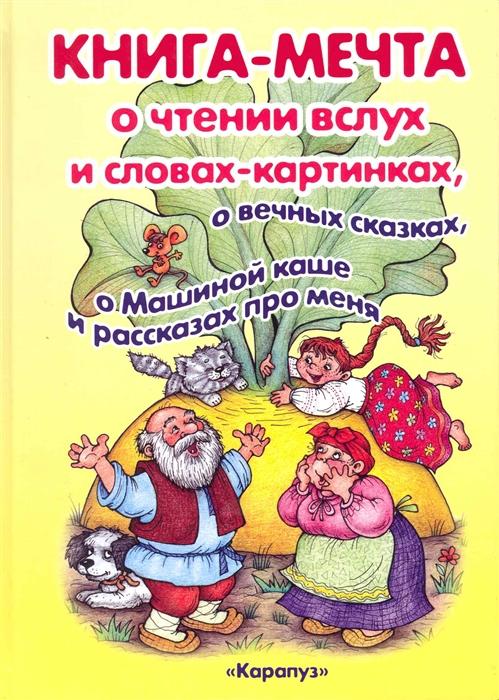Мальцева И. Книга-мечта о чтении вслух и словах-картинках