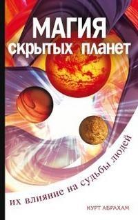 Абрахам К. Магия скрытых планет Их влияние на судьбы д эсте сорита рэнкин дэвид практическая магия планет магия семи планет в западной мистериальной традиции