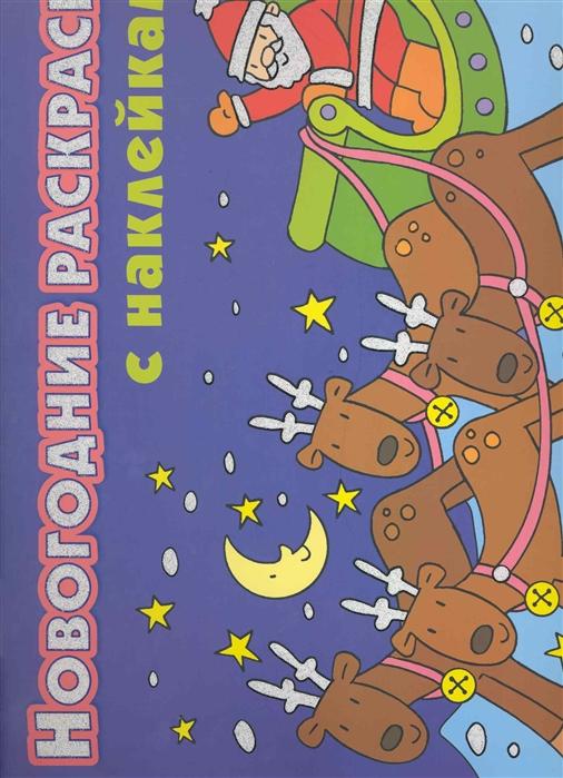 Новогодние раскраски с наклейками