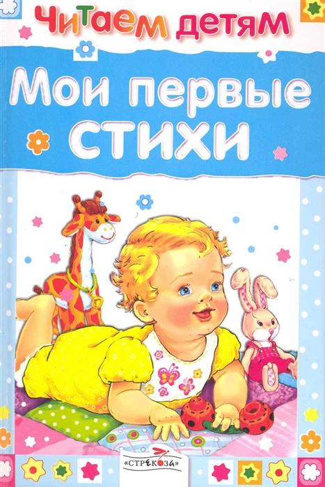 все цены на Благинина Е., Токмакова И., Степанов В. Мои первые стихи онлайн