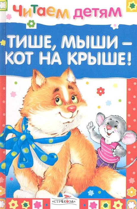 Фото - Гвиниашвили С., Красовская И. и др. (худ.) Тише мыши кот на крыше Считалки и скороговорки printio кот на крыше