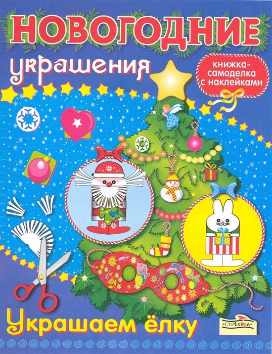 Украшаем елку Книжка-самоделка с накл гордиенко с снежная книжка праздничная самоделка в подарок