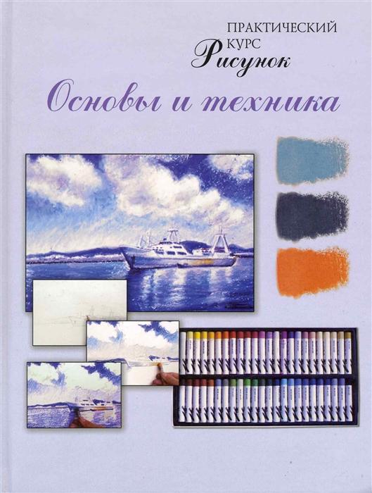 Куваева А. Рисунок Основы и техника Практический курс