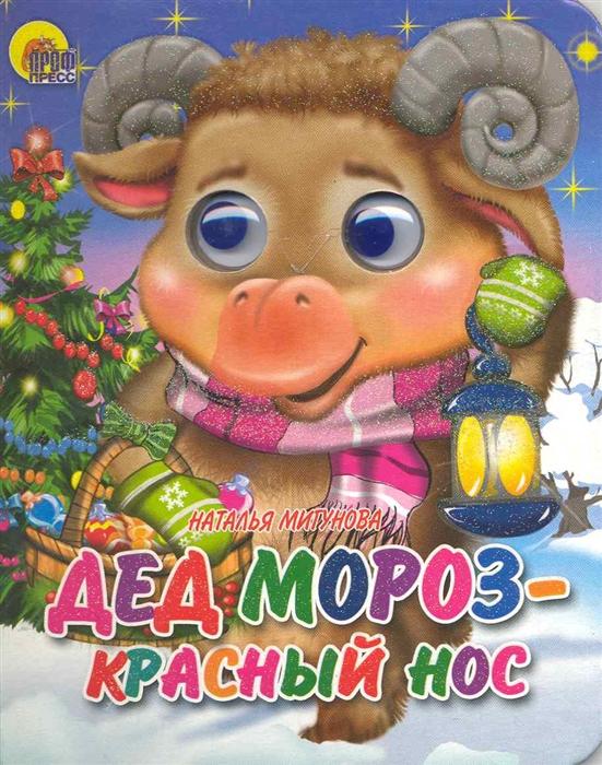 Мигунова Н. Дед Мороз - красный нос мигунова н дед мороз красный нос