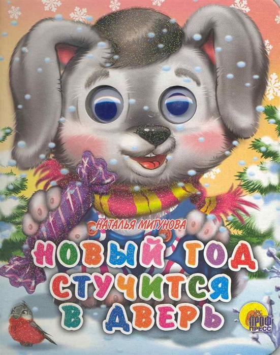 Мигунова Н. Новый год стучиться в дверь
