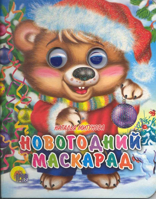 Мигунова Н. Новогодний маскарад мигунова наталья алексеевна глазки мини новогодний маскарад
