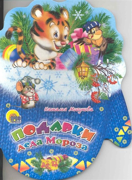 Мигунова Н. Подарки деда Мороза интерактивная игрушка азбукварик подарки деда мороза