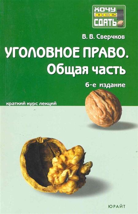 Сверчков В. Уголовное право Общая часть недорого