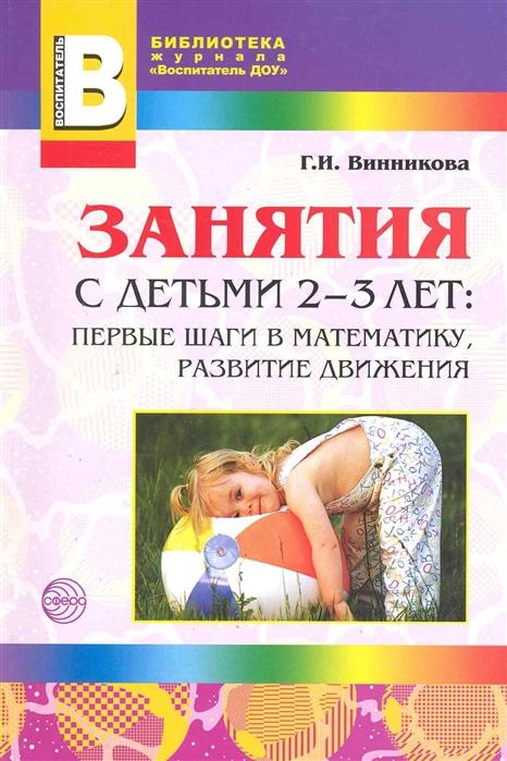 Винникова Г. Занятия с детьми 2-3 л Первые шаги в математику острожная а а делаем первые шаги в математику развитие математических представлений старший дошкольный возраст