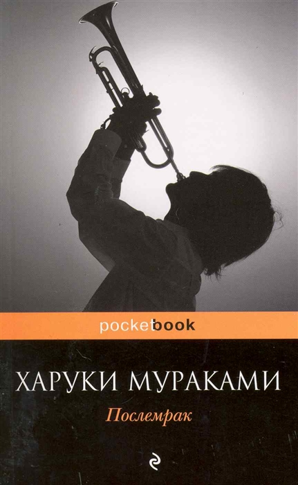 Мураками Х. Послемрак роман мягк Pocket book Мураками Х Эксмо