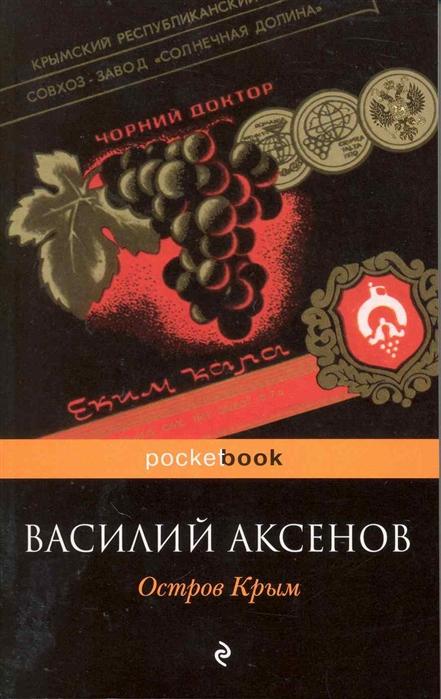 Аксенов В. Остров Крым