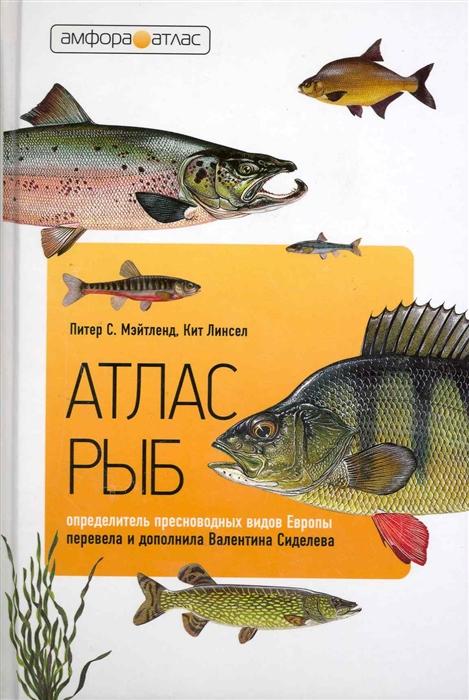 Атлас рыб Определитель пресноводных видов Европы