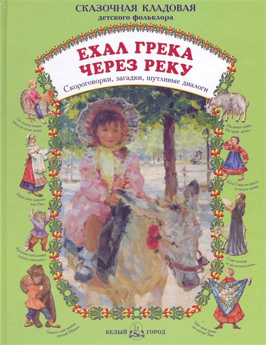Астахова Н. (сост.) Ехал Грека через реку Скороговорки загадки