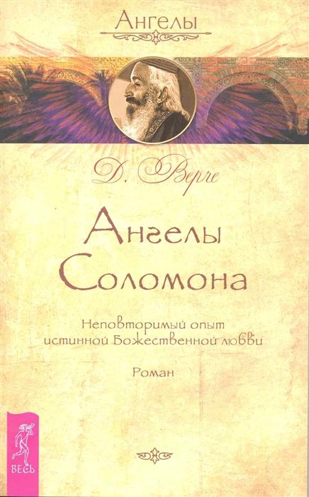 Верче Д. Ангелы Соломона Неповторимый опыт верче д ангелы знают ответ вдохновляющие напутствия небесных посланников 44 карты 3678