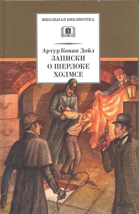 купить Дойл А. Записки о Шерлоке Холмсе по цене 402 рублей