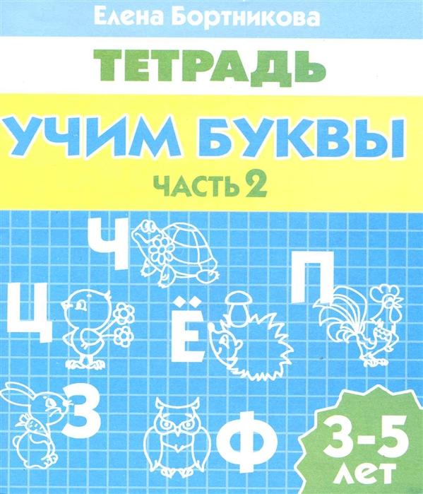 Бортникова Е. Учим буквы Р т ч 2