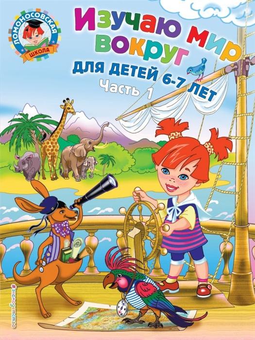 Липская Н. Изучаю мир вокруг Для детей 6-7 лет т 1 2тт липская наталья михайловна изучаю мир вокруг для детей 6 7 лет