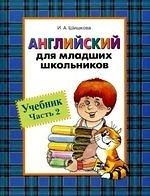 Шишкова И. Английский для младших школьников Учеб ч 2 цены