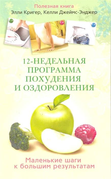 Кригер Э., Джеймс-Энджер К. 12-недельная программа похудения и оздоровления