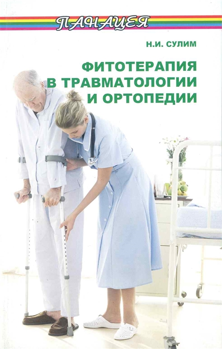 Сулим Н. Фитотерапия в травматологии и ортопедии в д чаклин основы оперативной ортопедии и травматологии
