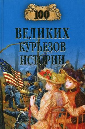 Веденеев В., Николаев Н. 100 великих курьезов истории