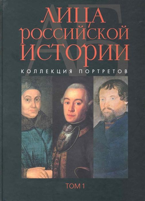 Лица российской истории Коллекция портретов т 1 А-Б