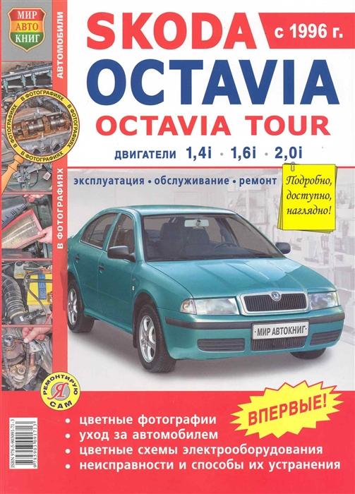Skoda Octavia Skoda Octavia Tour авто и мото аксессуары skoda octavia