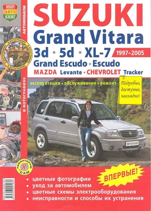 Фото - Suzuki Grand Vitara коврики салона rival для suzuki grand vitara внедорожник 5 дв 2012 2015 полиуретан 15501001