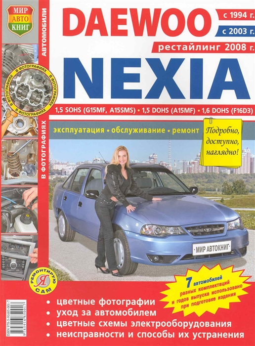 Daewoo Nexia автомагнитола 95169813 general motors daewoo nexia