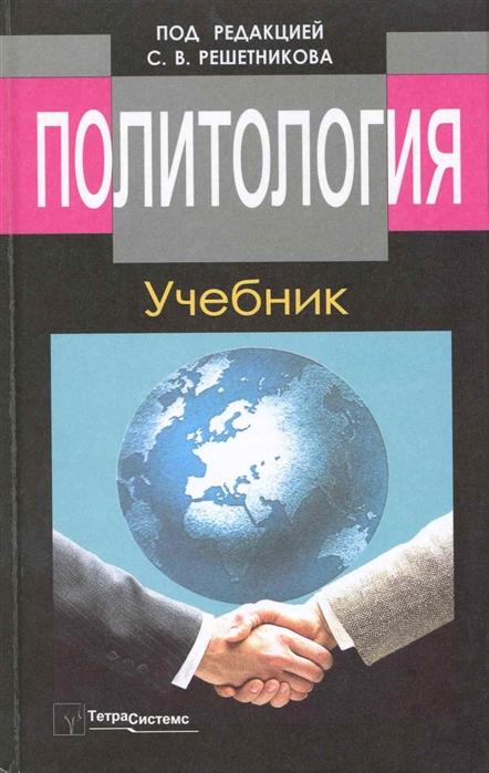Решетников С. и др. Политология Учебник вишняков федор решетников