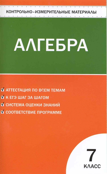 цена на Мартышова Л. (сост.) КИМ Алгебра 7 кл