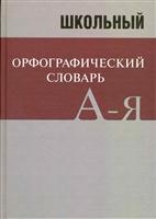 Школьный орфографический словарь Вако. Трушина