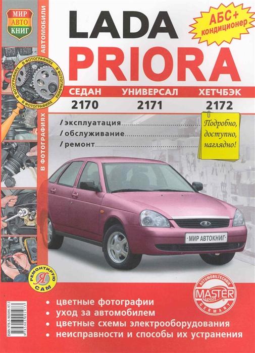 Lada Priora 2170 2171 2172