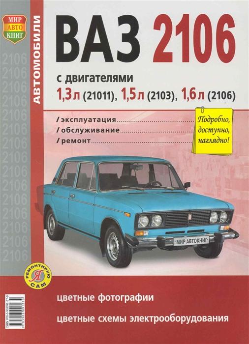 ВАЗ-2106 ваз 2106